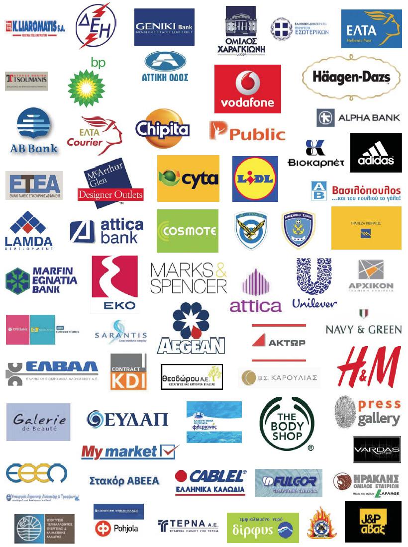 Εταιρείες που μας επέλεξαν