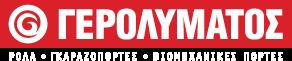 Γερολυμάτος - Ρολά, Γκαραζόπορτες, Βιομηχανικές Πόρτες